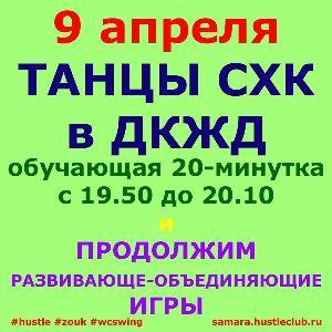 вечеринка самарского хастл клуба 9 апреля в стиле хастл зук весткоастсвинг