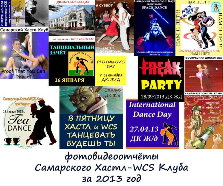 Самарский Хастл-WCS Клуб, дискотеки и танцевальные вечеринки Самарского Хастл-клуба, танцы в паре в Самаре, как научиться танцевать, развлечения и общение в Самаре, парные танцы в Самаре, фото танцы, хастл, вкс ,west coast swing, вест коаст свинг, wcs самара, танец импровизация самара, хастл Самара, социальные танцы в Самаре, обучение танцам в паре в Самаре, обучение танцам с нуля, танцы в картинках, танцы для взрослых в Самаре, досуг и развлечения, общение, вест коуст свинг, знакомства в Самаре, дискотека парных танцев - самара, свинг западного побережья, мы учим танцевать в паре